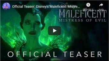 YouTube『マレフィセント:ミストレス・オブ・イーヴル(原題)』海外版ティザー予告編のスクリーンショット