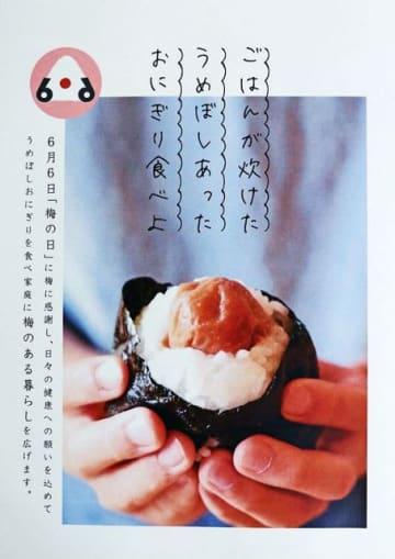 6月6日に梅干しおにぎりを食べる運動の新たなポスターとチラシのデザイン