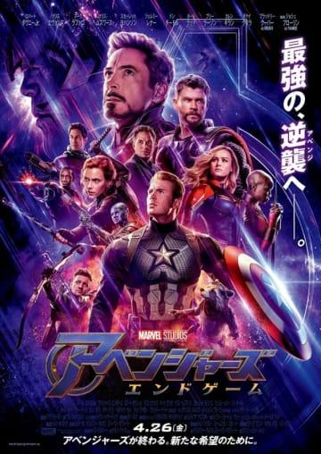 公開3週目もトップの座をを守った『アベンジャーズ/エンドゲーム』 - (C) Marvel Studios 2019