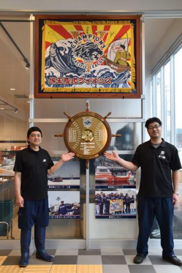 港の駅「めいつ」に展示された、プロ野球西武の海上パレードを記念したプレートと大漁旗