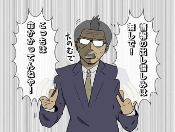 【吉田輝和の絵日記】オフィスホラー『Yuppie Psycho』入社先はブラック企業…社員は皆サイコパス!