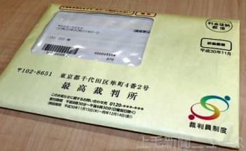 裁判員候補者名簿に記載されると裁判所から届く通知の見本