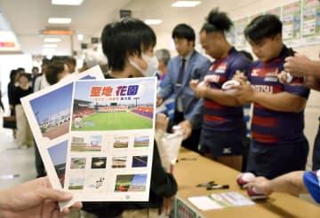 大阪府東大阪市で開かれた、花園ラグビー場のオリジナルフレーム切手の発売記念イベント=15日午前