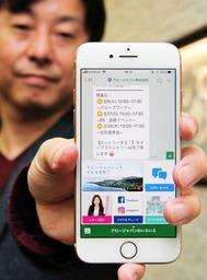 アローリンクが提供する採用管理ツールから送られたLINEのメッセージ=神戸市中央区雲井通4