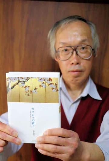 三浦さんの著書を基に書き上げた戯曲「ガラシャの祈り」と横島さん(京丹後市弥栄町和田野)