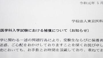 東京医大、不正入試で補償額提示
