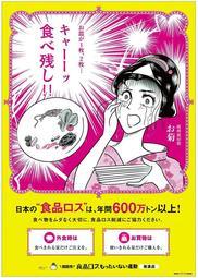 姫路市が食品ロス削減を呼び掛けるポスター(姫路市提供)