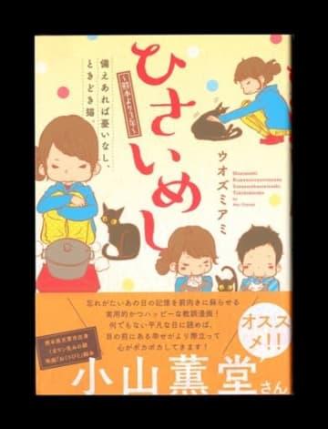 実用的な災害への備えが描かれた漫画「ひさいめし~熊本より3年」(エコーズ)