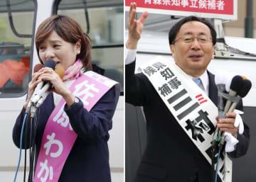 佐原若子氏(左)、三村申吾氏