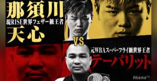 ファン投票により、もう一人の那須川の挑戦者はテーパリットに決定