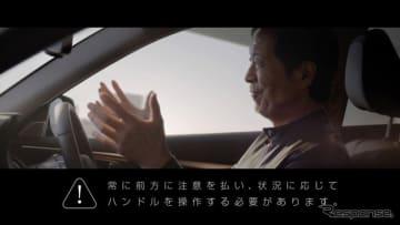 日産の新CM「プロパイロット2.0登場」篇