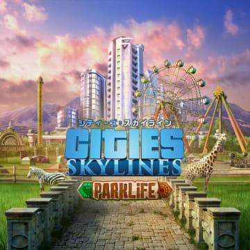PS4版『シティーズ:スカイライン』DLC第2弾が配信開始!無料アップデートでシネマティックカメラ実装