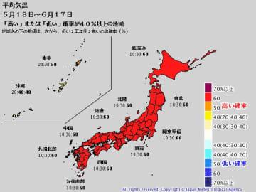 1か月予報(5月18日~6月17日の平均気温) 出典=気象庁ホームページ