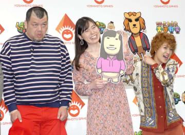 発表会に登場した(左から)くっきーと「尼神インター」の誠子、渚=16日、東京都内