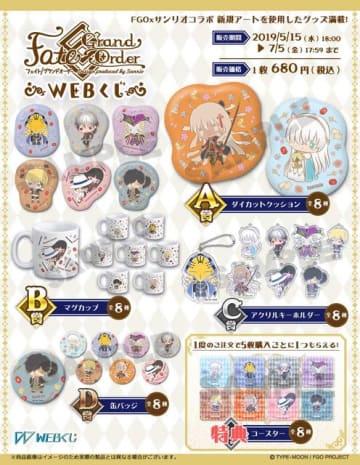 「FGO Design produced by Sanrio」のWEBくじが発売!「アナスタシア」「沖田総司(オルタ)」たちがキュートなグッズに