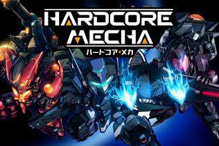 『HARDCORE MECHA』明日17日20時から「あーくなま定期便」配信決定!「ストーリーモード」プレイ映像を日本初公開