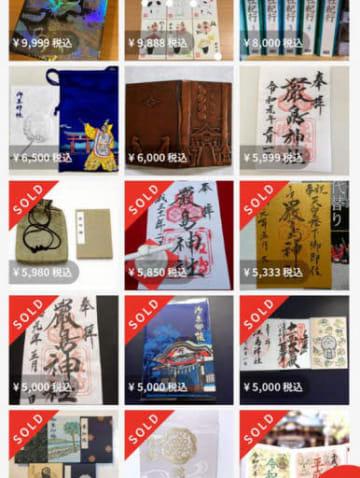 メルカリの出品リストに並ぶ「厳島神社」と墨書された御朱印