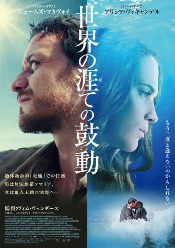 メインビジュアル - (C)2017 BACKUP STUDIO NEUE ROAD MOVIES MORENA FILMS SUBMERGENCE AIE