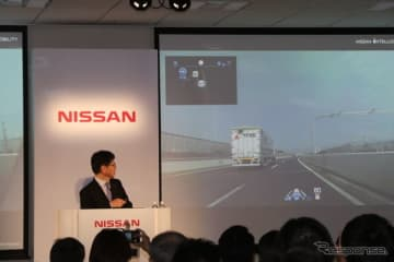 日産自動車プロパイロット2.0発表会