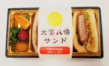 2周年フェアで限定販売する「大宝八幡サンド」