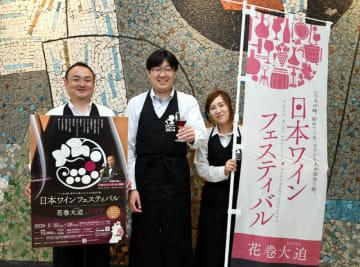 日本ワインフェスティバル花巻大迫2019をPRするキャラバン