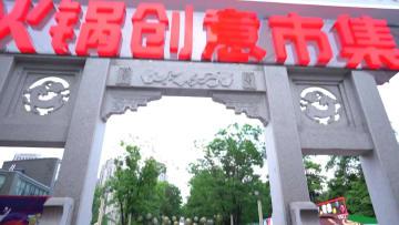 奥深い火鍋の魅力を堪能 中国初の火鍋街が成都にオープン
