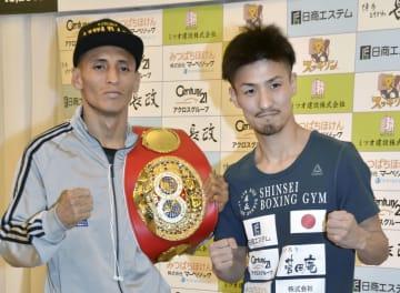 調印式後ポーズをとるIBFライトフライ級挑戦者の小西伶弥(右)と王者のフェリックス・アルバラード=17日、神戸市
