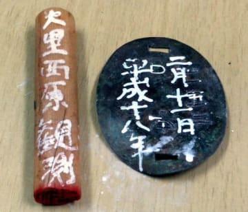 青井澄郎さんのものとみられる印鑑(左)と一緒に見つかった認識票(白い文字は発見された日付と場所の記載)