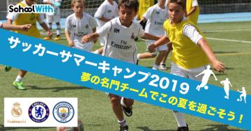 レアル・マドリード、チェルシー、マンチェスター・シティによるサッカーサマーキャンプ開催