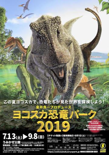 「ヨコスカ恐竜パーク2019」のポスター(ⓒ山本匠)