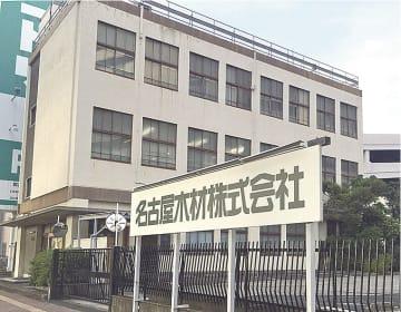 名古屋木材の本社