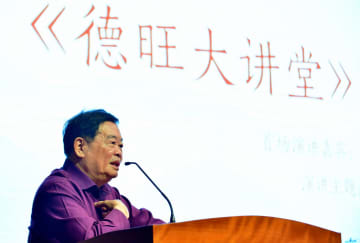 市民セミナー「徳旺大講堂」が開講 福建省福州市