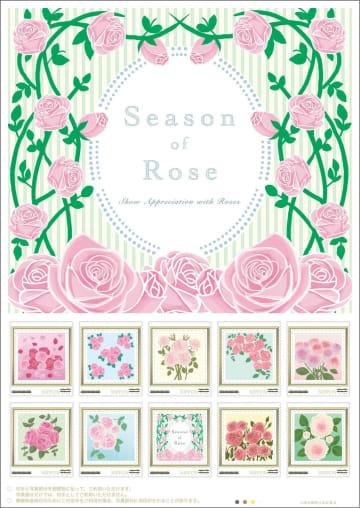 バラのイラストのフレーム切手