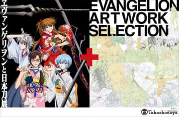 展覧会「ヱヴァンゲリヲンと日本刀展+EVANGELION ARTWORK SELECTION」のビジュアル (C)カラー