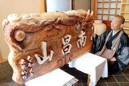 完成した徳源寺の看板。称号の「南昌山」は中原住職による書=明石市二見町東二見