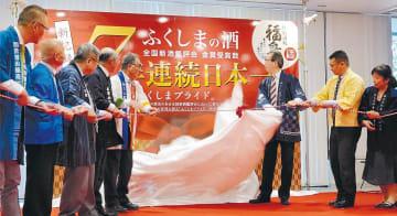 金賞受賞「7年連続日本一」の記念パネルの除幕式=17日午後3時35分ごろ、福島県庁