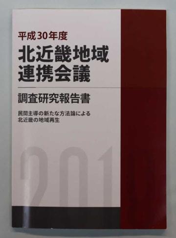 北近畿地域連携会議がまとめた調査研究報告書