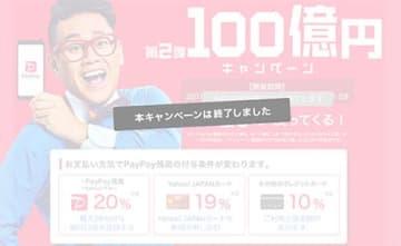 3カ月間にわたって開催されたPayPayの「第2弾100億円キャンペーン」が終了