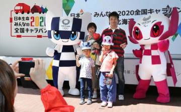 公式マスコットと記念撮影する子供たち(西野正史撮影)