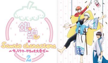 『銀魂 × Sanrio characters(サンリオキャラクターズ) ~キャラクターやるのも大変だ2~』(C)空知英秋/集英社・テレビ東京・電通・BNP・アニプレックス(C)1976,1982,2019 SANRIO CO.,LTD. TOKYO,JAPAN