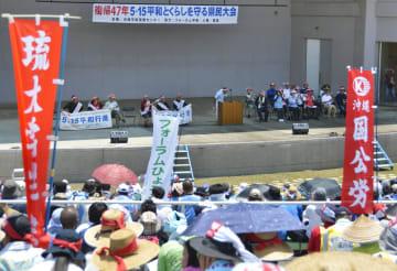 沖縄の本土復帰から47年が経過したのに合わせ開かれた「平和とくらしを守る県民大会」=19日午後、沖縄県宜野湾市