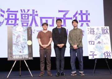 劇場版アニメ「海獣の子供」のワールドプレミア上映会に登場した(左から)小西賢一総作画監督、渡辺歩監督、秋本賢一郎CGI監督