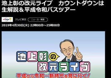 テレビ東京のHPより