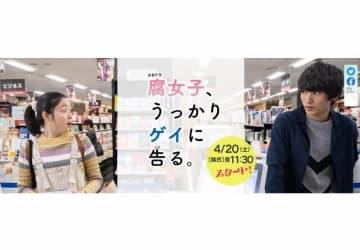 「腐女子、うっかりゲイに告(コク)る。  NHK よるドラ」より