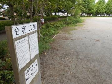 引地台公園で命名された令和広場=大和市柳橋