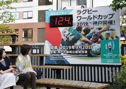 ラグビーW杯開幕までの残り日数を示す掲示板=19日午後、神戸市中央区、JR元町駅前