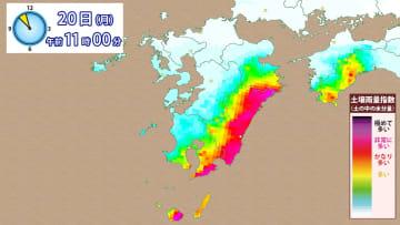 20日(月)午前11時現在の土壌雨量指数