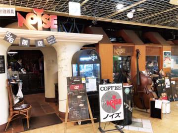 """ジャズ喫茶""""町田ノイズ""""移転再建に向けクラウドファンディング 下北沢で支援ライブも"""