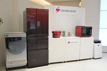シャープが各カテゴリーで展開するAIoT家電が連携する「COCORO HOME」。他社にもプラットフォームを解禁する