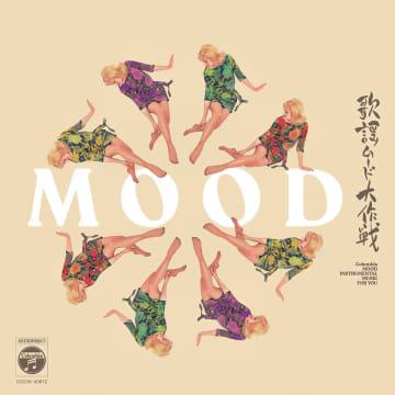 都築響一監修「お色気ジャケ・インスト・レコード」の電子書籍と連動した、山口'Gucci'佳宏の選曲によるムーディーな歌謡インスト・コンピレーション・アルバムが7月10日に発売!